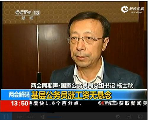 杨士秋接受采访