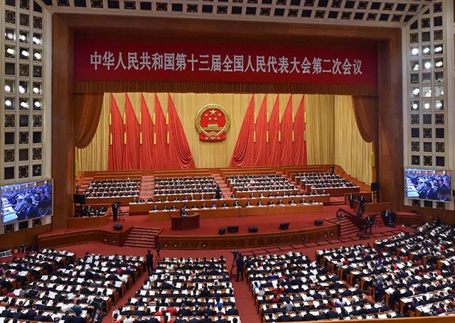 十三届全国人大二次会议开幕会