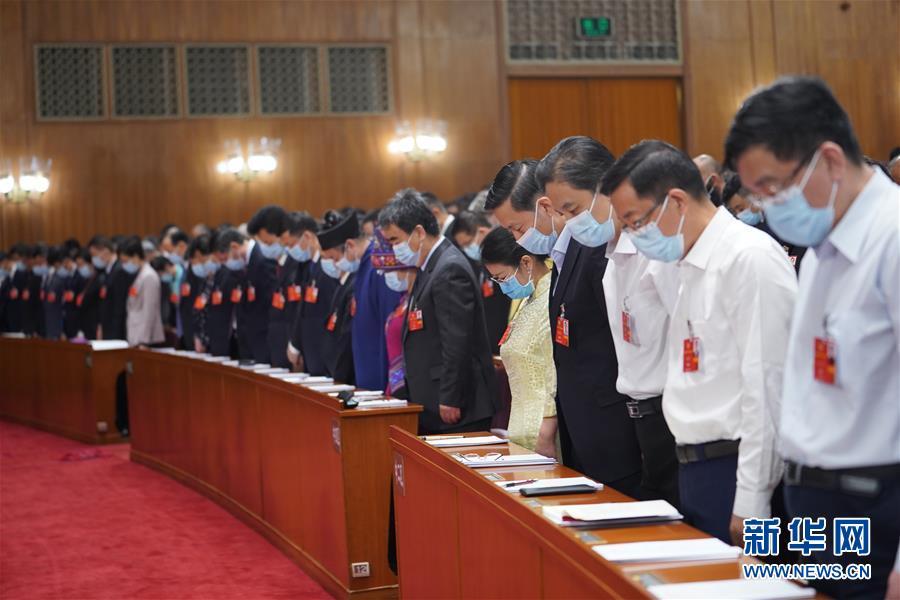 全国政协十三届三次会议开幕会全体与会人员默哀1分钟